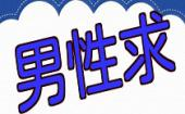 [渋谷] 【くるくるコンin渋谷】男性急募「4000円」/完全着席&席替え多数有/飲み放題・軽食付/20歳~39歳/20:00~22:30