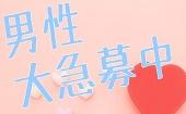 [渋谷] 【男性チャンス】―Peace Party―着席にてゆっくりぷち街コン★飲み放題&軽食★気軽に出会える~理想の相手探し~20:00-...