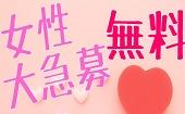 [渋谷] 【女性無料】―Peace Party―着席にてゆっくりぷち街コン★飲み放題&軽食★気軽に出会える~理想の相手探し~20:00-22:30