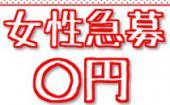 [表参道] 【くるくるコンin表参道】女性0円~大急募~/完全着席&席替え多数有/飲み放題・軽食付/20歳~39歳/14:00~16:30