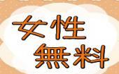 [御徒町] 【御徒町】現在:女性0円/着席シャッフル/飲み放題&軽食有/14:00~16:30
