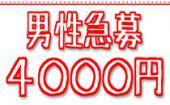 [渋谷] 【男性求/大急募4000円】社会人男子着席コンin渋谷/完全着席&席替え―LINE交換タイム有/飲み放題お食事有