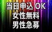 [恵比寿] ★フェス・音楽好き交流会★女性無料★パンケーキ付き★恵比寿MAX80名★