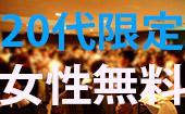 [恵比寿] ★20代限定クリスマスSP★女性無料★男性急募★ドリンク&特製パフェ付★恵比寿★