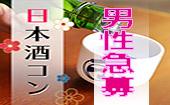 [恵比寿] ★女性人気★男性急募★日本酒交流会★特製ビュッフェ付き★恵比寿