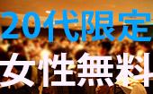 [恵比寿] ★女性無料★男性急募★20代限定パーティ★デザート付き★恵比寿のオシャレなカフェで開催