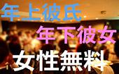 [恵比寿] ★年上彼氏、年下彼女交流会★女性無料★パフェ付き★お笑い芸人が司会★恵比寿のオシャレなカフェで開催