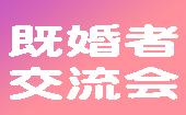 [恵比寿] ★既婚者交流会★女性1,000円★男性急募★お食事&フリードリンク&特製デザート付き★恵比寿のオシャレなカフェで開催