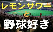 [恵比寿] ★レモンサワーと野球好き交流会★男性急募★レモンサワー片手に野球を語ろう★恵比寿のオシャレなカフェで開催