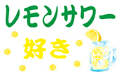 [恵比寿] ★レモンサワー好き交流会★女性人気★男性急募★特製レモンサワーがつなぐ出会いに乾杯★恵比寿のオシャレなカフェで開催