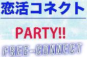 [新宿] 21〜34歳限定!参加者全員と交流が出来る お客様満足度90%over!! 恋活パーティ@新宿
