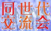 [新宿] 【男性急募★】2017年もよろしくおねがいします!!!!⭐︎新年会⭐︎@新宿