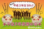 [新宿] 平成3年生まれ集まれー!!羊の会@新宿