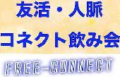 [新宿] 【男性急募⭐︎】20代30代限定飲み会 同世代パーティin新宿
