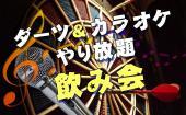 [渋谷] ※35名OVER!!【日曜日を充実させたい方にオススメ!!】カラオケ&ダーツし放題 交流飲み会♫@渋谷