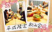 [新宿] 【女性先行中!!!!】☆女性主催☆平成生まれの同世代で楽しむ飲み会in新宿