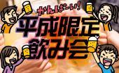 [新宿] 【男性急募!!!!】 ☆女性主催☆平成生まれの同世代で楽しむ飲み会in新宿