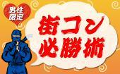 [代々木] 先着5名様限定⭐︎満足度99%!!!!【男性限定】90日間で彼女を作るための恋愛術セミナー