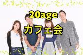 [新宿] 受付終了 20代限定☆!日本一緩いカフェ会を目指してます(笑)純粋に交流を楽しみたい方大歓迎♪