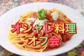 [赤坂見附] 女性共同主催☆第二回オシャレ料理会( ^∀^) イタリアン料理×お友達を作る緩い飲み会です♪