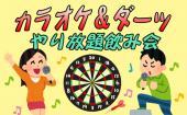 [渋谷] 【日曜日を充実させたい方にオススメ!!】カラオケ&ダーツし放題 飲み会♫@渋谷