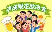 [新宿] ☆女性主催☆平成生まれの同世代で楽しむ飲み会in新宿