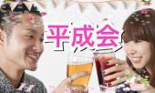 [池袋] 第3回今年最後の平成会☆お洒落カフェ&ダイニングで開催(*≧∀≦*)