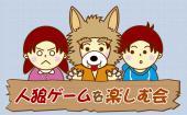 [新宿] ☆女性主催☆人狼ゲームを楽しむ飲み会