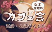 [新宿] ☆女性主催☆カフェ会~交流・人脈づくり~