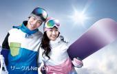 [東京] ★1/8 スキー・スノボー好きの恋活・友達作りランチコン ★ 趣味別のイベント毎週開催 ★