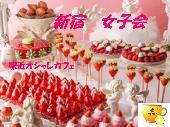 [新宿] 2/10(水)16時スタート新宿にて女子会開催1人参加歓迎お友達同士ももちろんOK!ラウンジ女子会in新宿