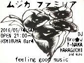 [渋谷] 本日開催!5/14(土)【渋谷】 ムジカ*ファミリア BARで音楽を聴こう♪◇参加費無料+各自飲食代!