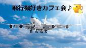 [品川] 8/23(火)「品川」★飛行機好き限定カフェ会★1300円(飲み物代込み)