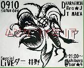 [渋谷/桜丘] 9/10(土)【渋谷】ムジカ*ファミリア BARで音楽を聴こう♪ お酒×音楽=人生のマストアイテムという方大歓迎!◇参...