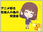 [池袋] 2/15(水)19:00~【池袋】アニメ好きの為の交流会!★1Drink込み1,200円