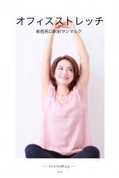 [新宿] オフィスストレッチ朝活~今日から始められるお手軽♪お役立ち♪健康法~