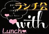 [新宿] 主催者女性♪女性に人気の隠れ家でお得なランチ会!20代~40代★8人前後でまったりランチっ【空いた時間で友活】
