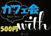 [新宿] 主催者女性で安心♪途中参加OK!人気のお洒落な隠れ家カフェで!年齢制限なし★8人前後でまったりカフェ会っ【空いた時...