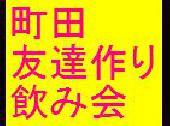 [町田] 町田で飲み会@一人参加 初めて参加大歓迎