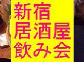 [新宿] 気軽に居酒屋で友達作り@初めて参加一人参加大歓迎