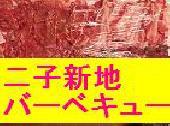 [二子新地] 肉肉祭り バーベキュー二子新地@初めて参加一人参加大歓迎