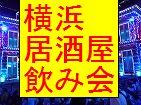 [横浜] 気軽に居酒屋で友達作り@初めて参加一人参加大歓迎