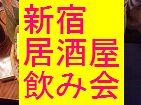 [新宿] 緊急企画気楽に友活飲み会初めて参加一人参加大歓迎