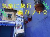 [渋谷] 気楽に旅行・旅好きカフェ会♪ 渋谷駅近