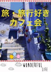 [渋谷] 気軽に旅・旅行好きカフェ会♪ 【参加費500円】渋谷 3月19日18時~