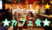 [新宿] 【スムージーが美味しい】女性に人気の新宿のおしゃれクリエイティブ空間で新しい出会いを!!