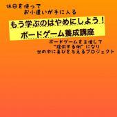 [東京] 「ボードゲーム養成講座」の説明会