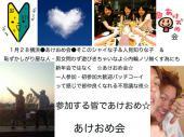 [横浜] 1月28横浜(土)●あけおめ会●そこのシャイな子&人見知りな子&恥ずかしがり屋な人 男女問わず遊びきちゃいなよ☆