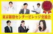 [新宿] 【新宿】15時~ 少しの時間で色んな情報交換ができるカフェ会!