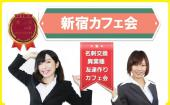 [新宿] 『禁煙空間』 新宿【13時~】友達作り&ビジネスカフェ会